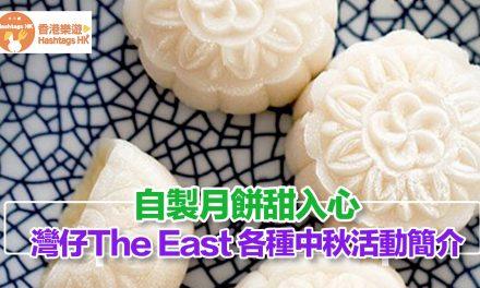 自製月餅甜入心中,灣仔The east各種中秋活動推介
