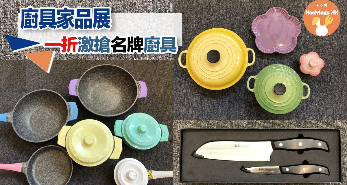 廚具家品展  1折激搶名牌廚具