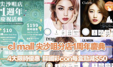 cl mall 尖沙咀分店1周年慶典 – 4大限時優惠  韓國彩con每盒勁減$50
