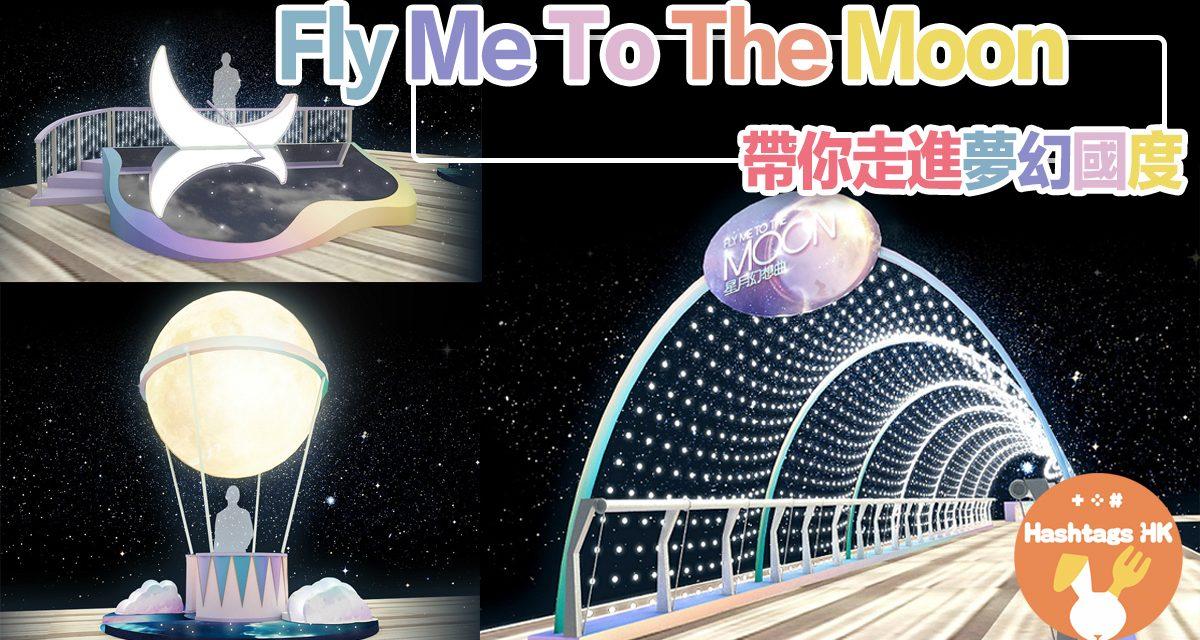2018 中秋節目推介: Fly Me To The Moon~ 帶你走進夢幻國度
