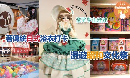 著住日式浴衣遊昭和文化祭 睇激罕見宇山娃娃