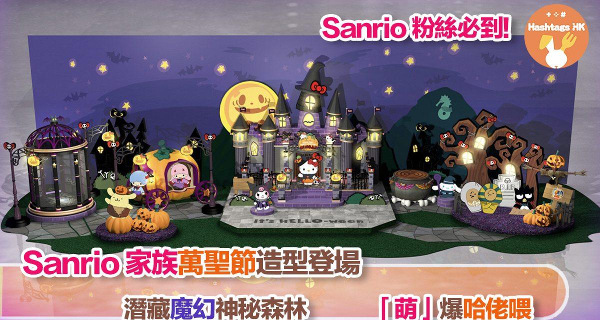 Sanrio家族萬聖節造型登場  「萌」爆現身魔幻森林