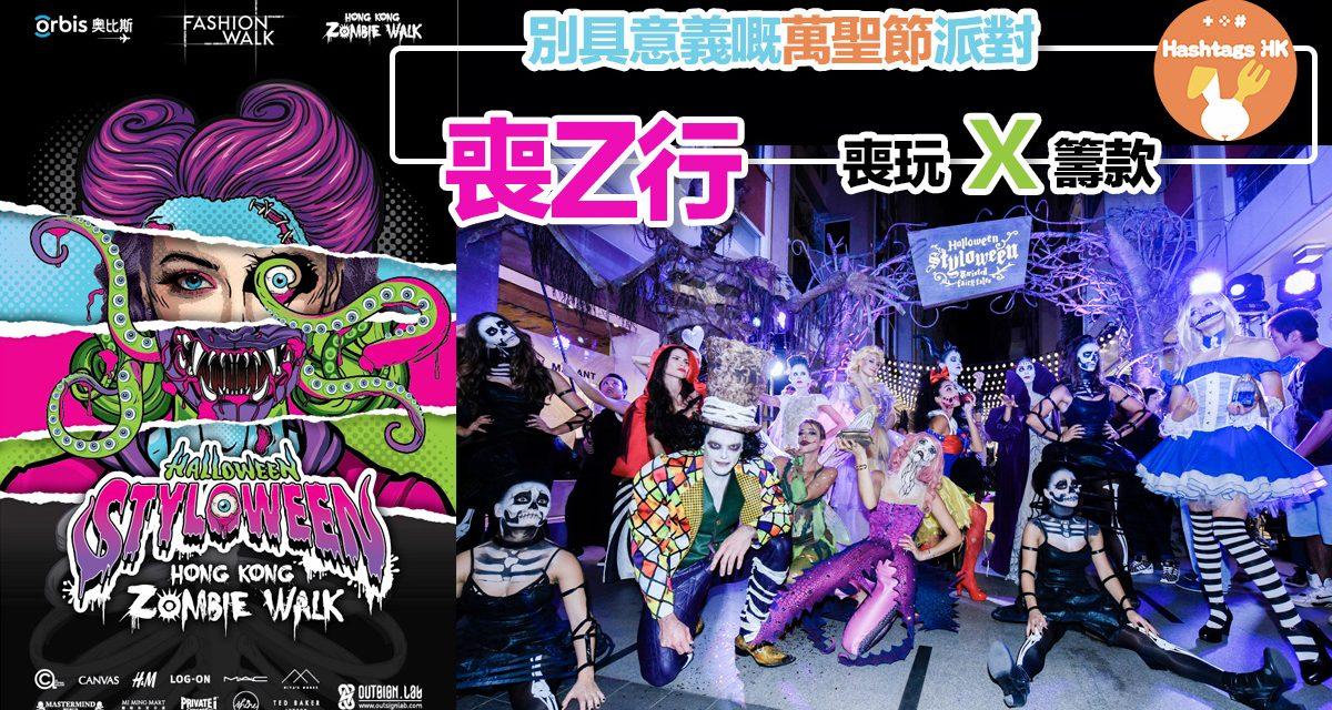 香港首辦「喪Z行」 最「喪」萬聖節街頭定向慈善賽