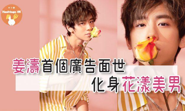 姜濤首個廣告面世   化身花漾美男