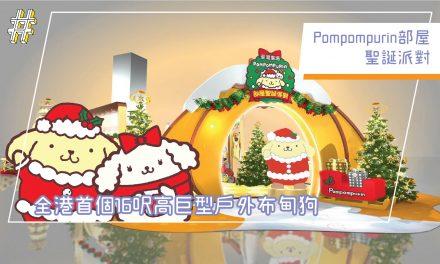 Pompompurin部屋聖誕派對  全港首個16呎高布甸狗