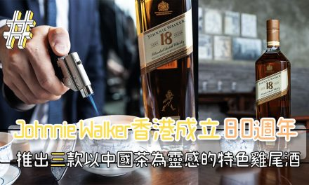Johnnie Walker香港成立80週年 – 推出三款以中國茶為靈感的特色雞尾酒
