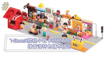 7-ElevenX櫻桃小丸子XBANBAO 推香港特色積木組合