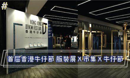 首屆香港牛仔節  服裝展 X 市集 X 牛仔節
