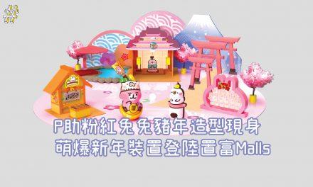 P助粉紅兔兔豬年造型現身  萌爆新年裝置登陸置富Malls