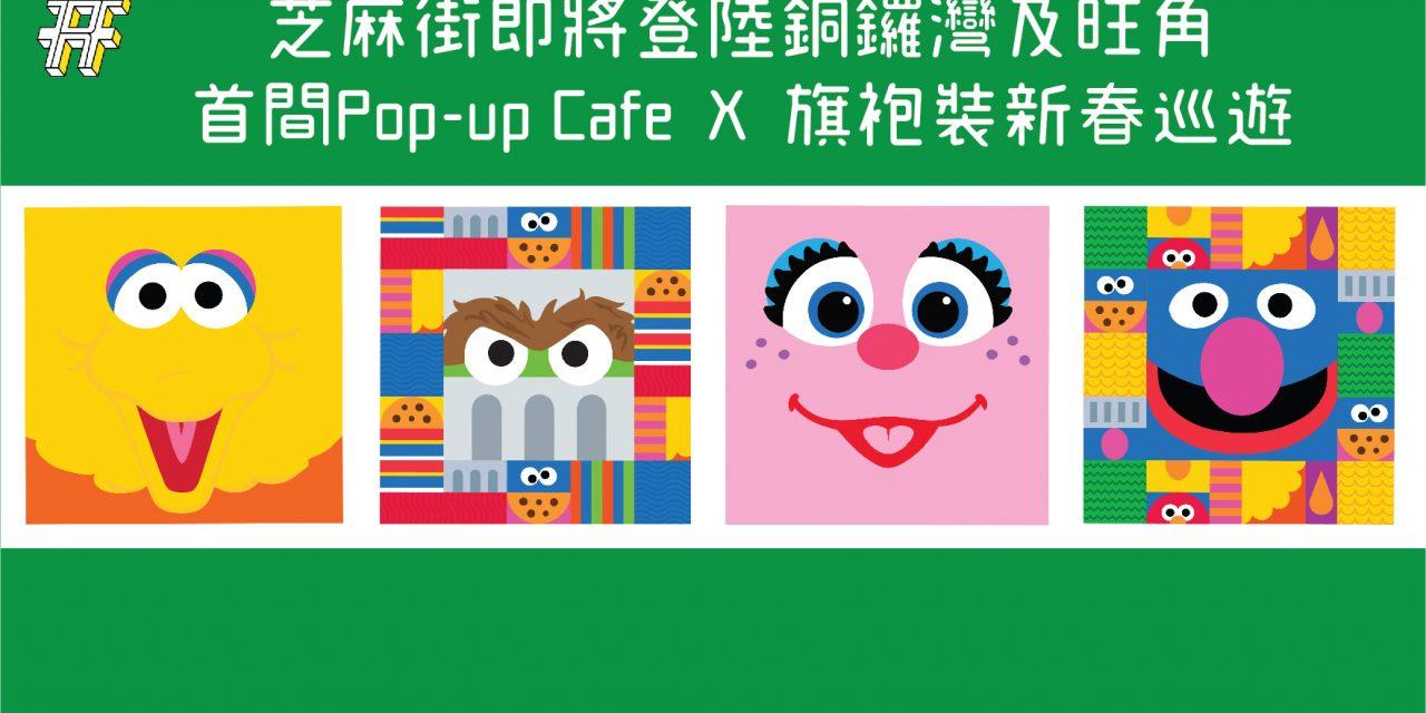 芝麻街即將登陸銅鑼灣及旺角 首間Pop-up Cafe  X  旗袍裝新春巡遊