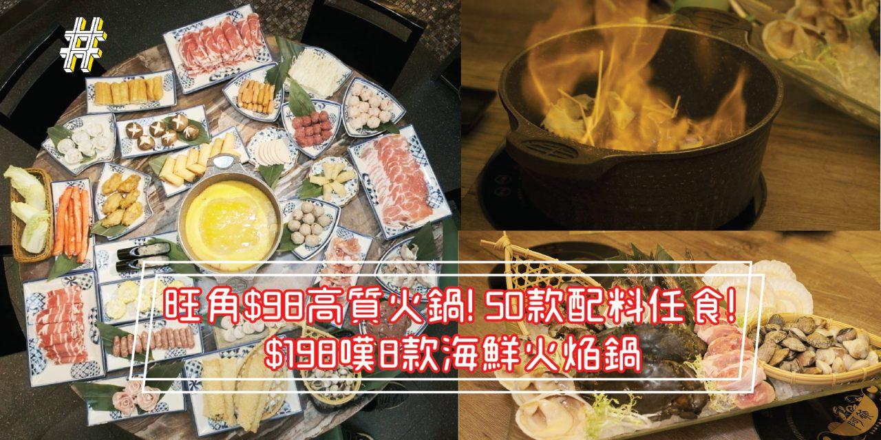 旺角$98高質火鍋! 50款配料任食!  $198嘆8款海鮮火焰鍋