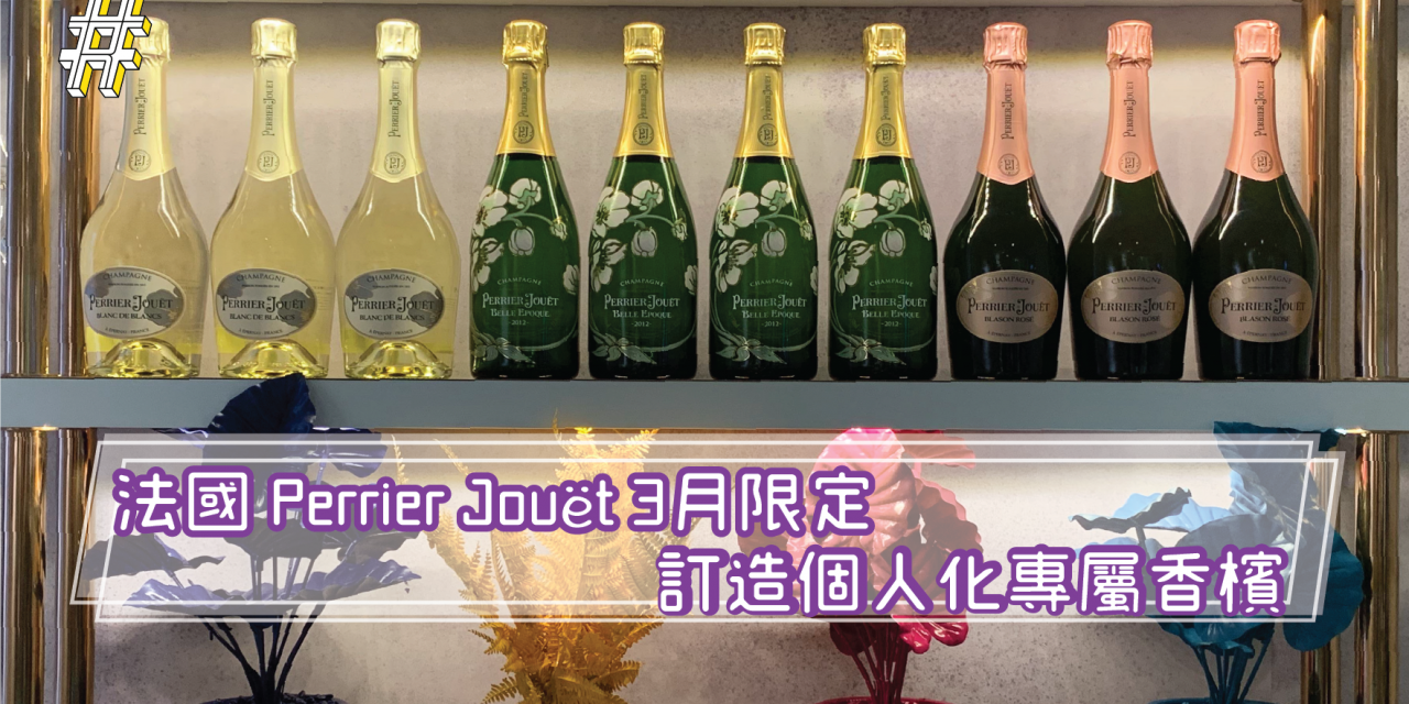 法國Perrier Jouët香檳 打造個人化的經典