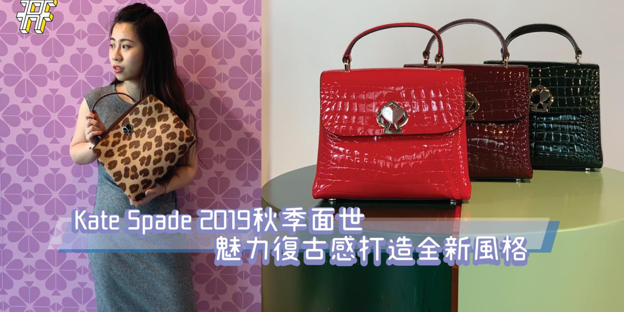Kate Spade 2019秋裝面世 魅力復古感打造全新風格