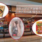 8款必試日本麵推介  香港都買到!  神戸牛拉麵/梅烏冬/ 超大盛炒麵