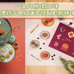 一盒月餅8款口味 傳統罕見紅蓮蓉搭配創新口味