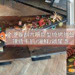 全港首創六呎巨型燒烤拼盤  頂級牛扒/海鮮/雞尾酒