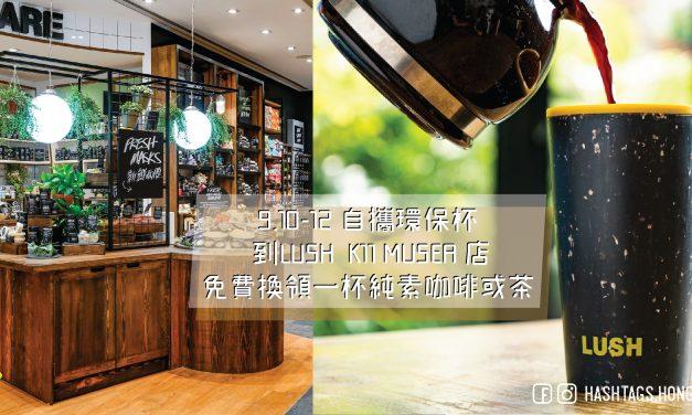 9.10-12 自攜環保杯   到LUSH  K11 MUSEA 店 免費換領一杯純素咖啡或茶