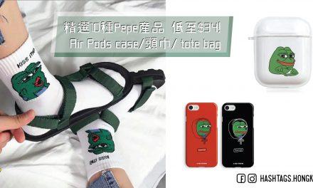 精選10種Pepe產品   低至$34!  Air Pods case/頭巾/ tote bag
