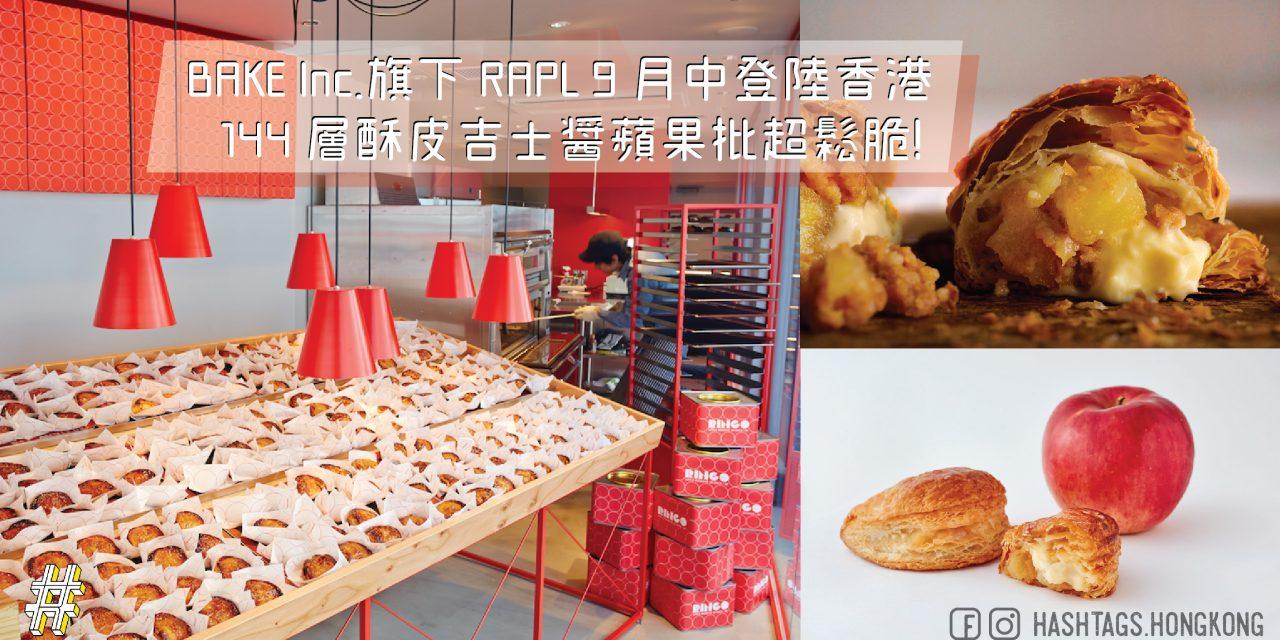 BAKE Inc.旗下 RAPL 9 月中登陸香港   144 層酥皮吉士醬蘋果批超鬆脆!