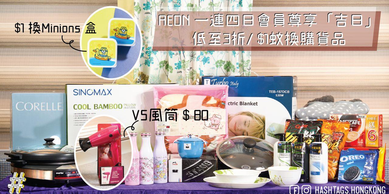 AEON 一連四日會員尊享「吉日」 低至3折/ $1蚊換購貨品