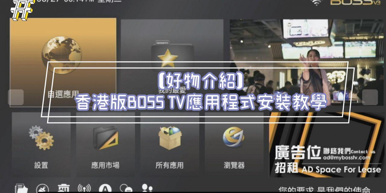 【好物介紹】香港版BOSS TV應用程式安裝教學