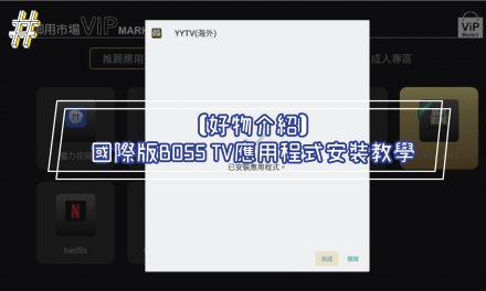 【好物介紹】國際版BOSS TV應用程式安裝教學