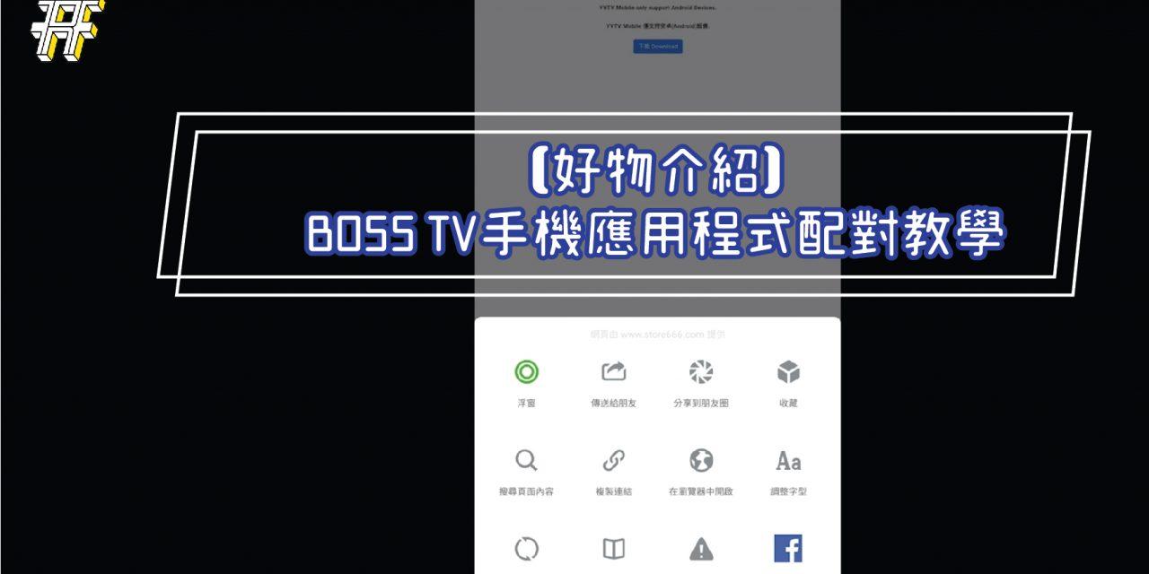 【好物介紹】BOSS TV手機應用程式配對教學