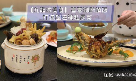 【九龍城美食】富豪御廚鎮店   打造超滋補私房菜