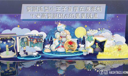 聖誕造型小王子首度在港亮相 4 米高聖誕樹/LED星星隧道