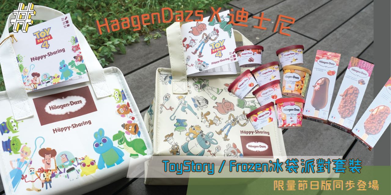 HaagenDazs X 迪士尼   ToyStory / Frozen冰袋派對套裝 限量節日版同步登場