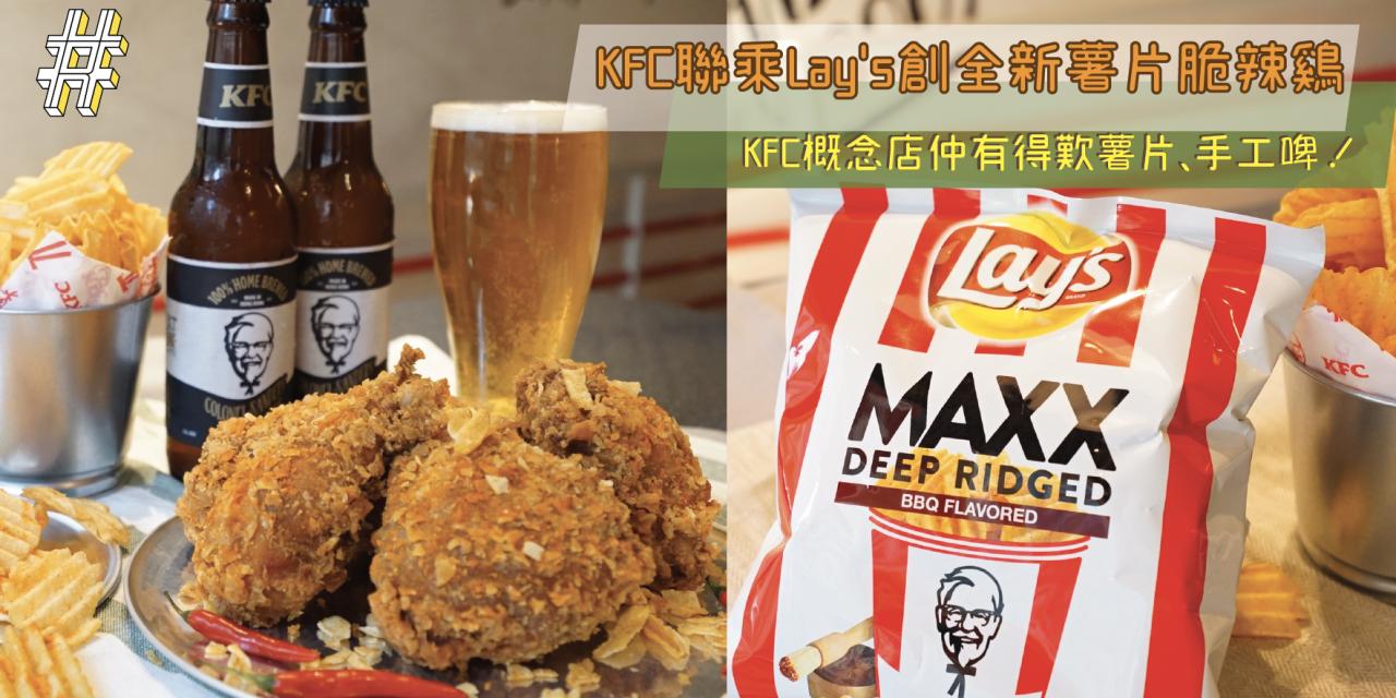 KFC聯乘Lay's創全新薯片脆辣雞   KFC概念店歎薯片、啤酒?