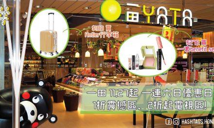 一田11.27起 一連六日購物優惠日 1折震撼區  2折電視區!