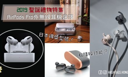 2019 聖誕禮物特集  AirPods Pro外無線耳機選擇