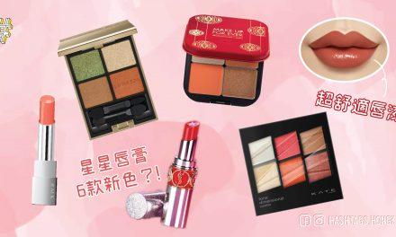 【2020 注目美妝品】 星星唇膏推6款新色/超舒適自然唇漆/眼影修容一盤完妝 ?!