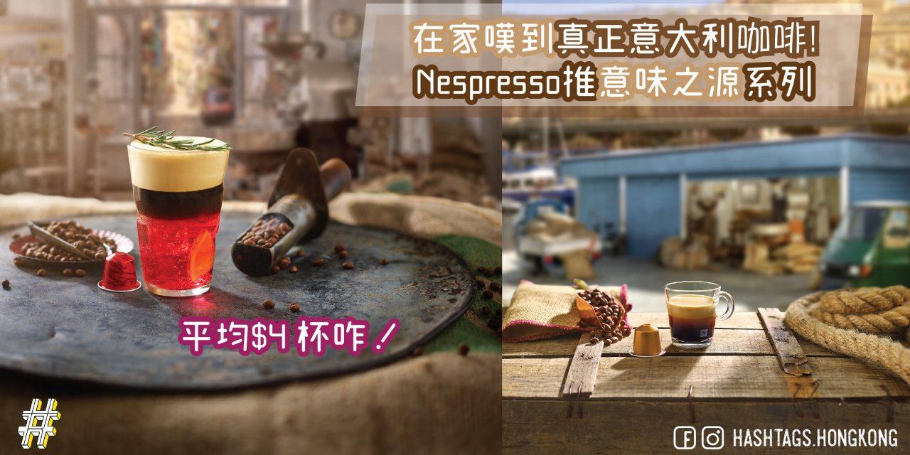 在家嘆到真正意大利咖啡!   Nespresso推意味之源系列