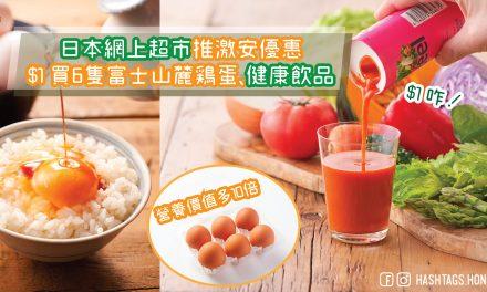 日本網上超市推激安優惠  1元買6隻富士山麓鶏蛋、健康飲品
