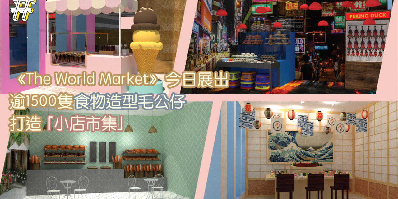 《The World Market》今日展出  逾1500隻食物造型毛公仔  打造「小店市集」