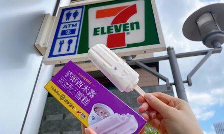 7-11爽吃道地港式! 添好運聯名「楊枝甘露冰淇淋」 加碼免費請吃「冰火菠蘿」!