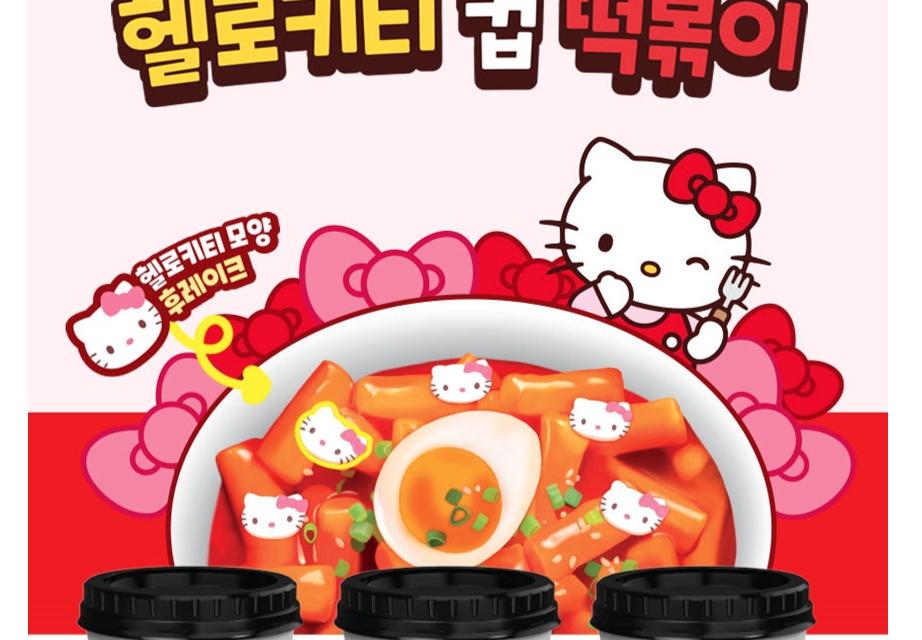 杯裡藏著小可愛! 韓發售多種口味「Hello Kitty年糕杯」 超激萌「Kitty造型魚板」引發搶購風潮!
