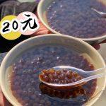 熱賣一甲子! 正宗古早味「歐嚕嚕粉圓冰」 一大碗沁涼消暑只要超佛20元!