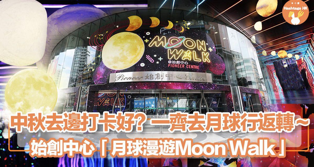 中秋去邊打卡好?一齊去月球行返轉~ – 始創中心「月球漫遊Moon Walk」