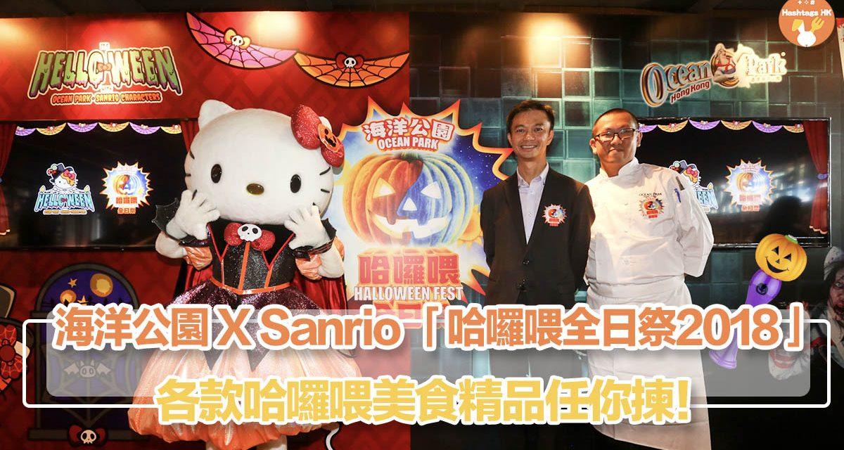 海洋公園 X Sanrio 「哈囉喂全日祭2018」- 各款哈囉喂美食精品任你揀!