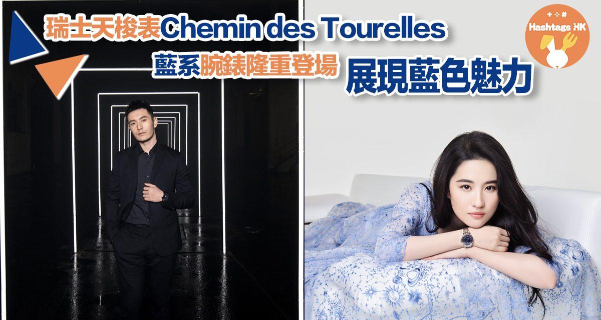 瑞士天梭表Chemin des Tourelles藍系腕錶登場 展現藍色魅力