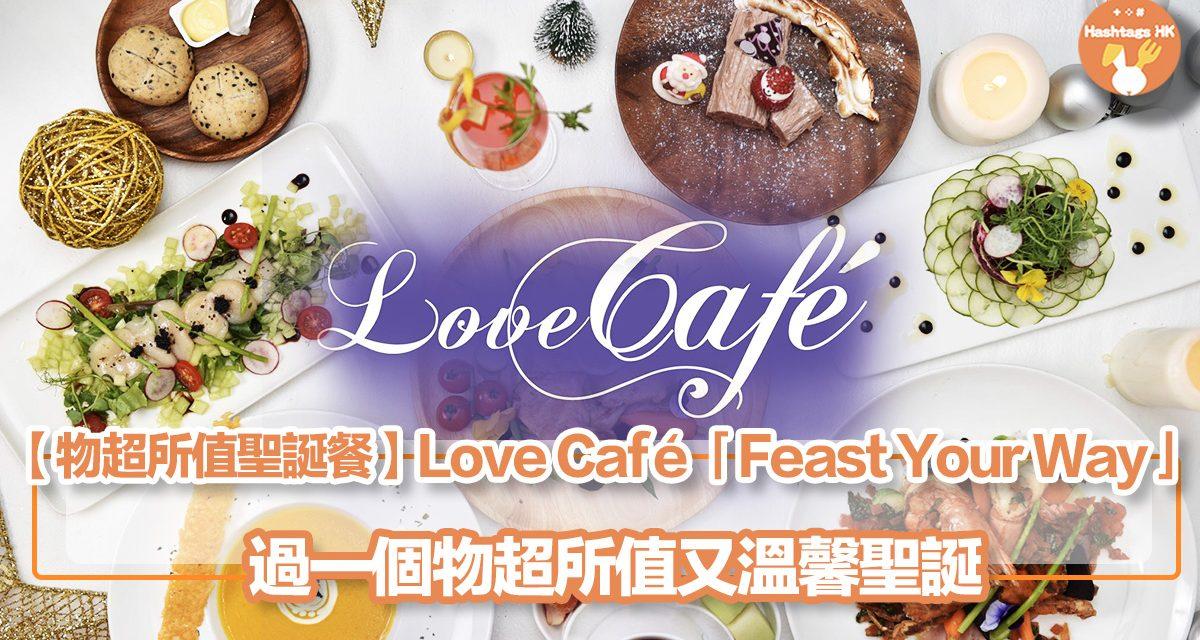 【物超所值聖誕餐】Love Café「Feast Your Way」 – 過一個物超所值又溫馨聖誕