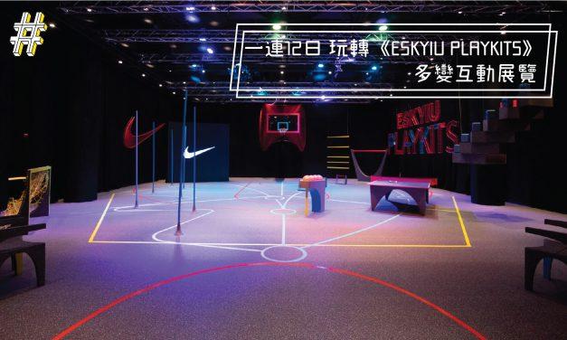 一連12日 玩轉《ESKYIU PLAYKITS》多變互動展覽