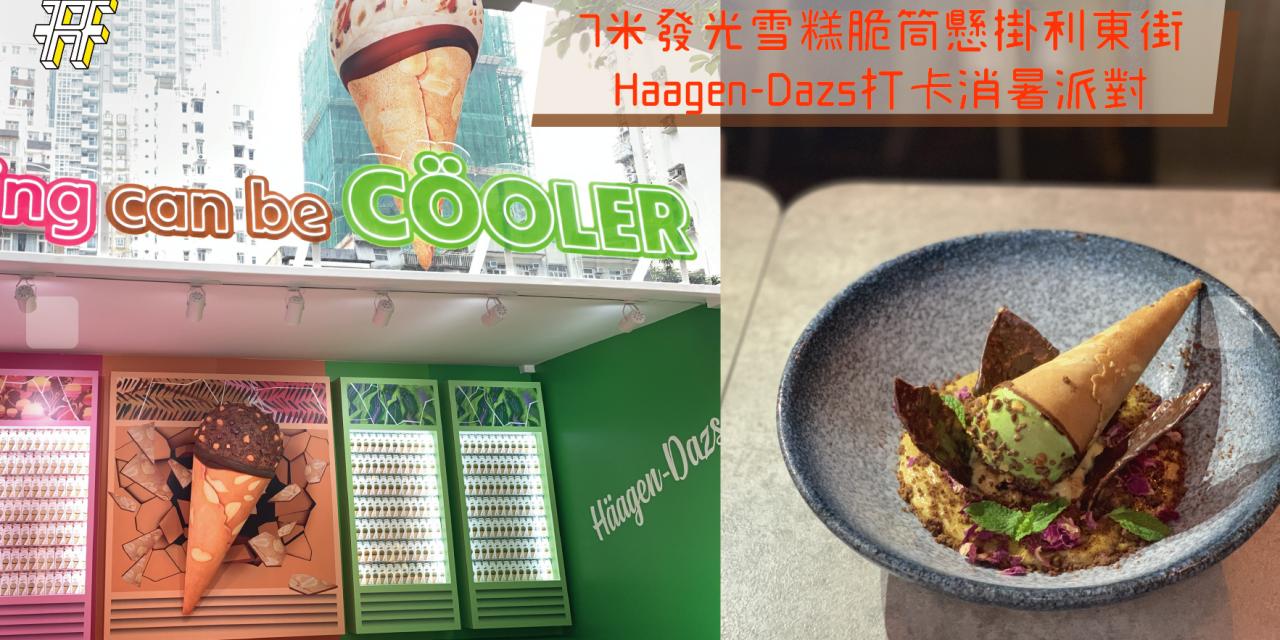 7米發光雪糕杏仁脆筒懸掛利東街   Häagen-Dazs™打卡消暑派對