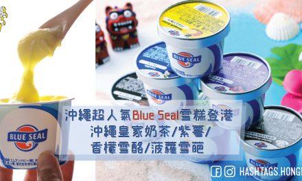 沖繩超人氣Blue Seal雪糕登港   沖繩皇家奶茶/紫薯/ 香檬雪酪/菠蘿雪葩