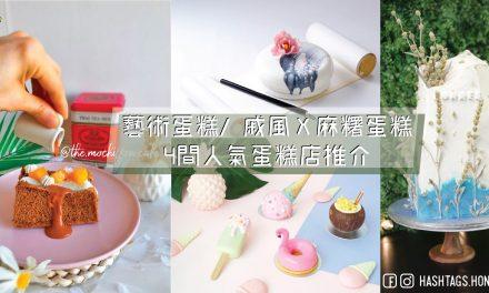 【相機食先】藝術蛋糕/  戚風 X 麻糬蛋糕   4間人氣蛋糕店推介
