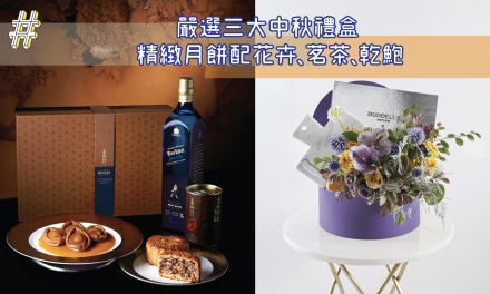 嚴選三大中秋禮盒 精緻月餅配花卉、茗茶、乾鮑