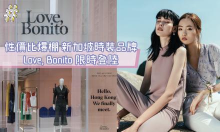 性價比爆棚 新加坡時裝品牌Love, Bonito 限時登陸